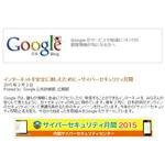 ネット詐欺への注意を喚起する『サイバーセキュリティ月間』をグーグルが支援