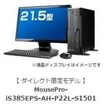 Office&フルHD液晶付きで10万円切りの超お得PCキャンペーンをマウスプロがスタート