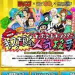 ジャンプ×ニコニコ静画バレンタイン企画、キャラのキス顔を人気投票で勝ち取れ!(ただしギャグ漫画)