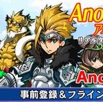 事前登録:PvPが熱いスマホゲーム『アナザーファンタジーストーリー』