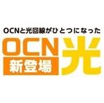 光回線の利用料とスマホの通信費が合わせて4100円からのOCN光が登場