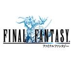 今回も即終了!? 2/5からスマホ版『ファイナルファンタジー』が100万DLまで無料!