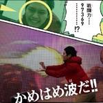 """渋谷PARCOでドラゴンボールの""""かめはめ波""""が撃てるので行ってきた!"""