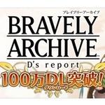 本日2/5から『ブレイブリーアーカイブ ディーズレポート』100万DL記念キャンペーン開催!