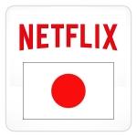 Netflixが日本で今秋サービス開始 米国ではHuluより人気?