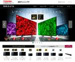 東芝さん、液晶テレビ『レグザ』の自社生産をヤメるってホント?