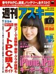 週刊アスキー2/24号 No1016(2月10日発売)