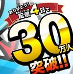 城ドラ:4日でユーザー30万人突破!人気爆発の予感!?