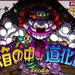 ドラポ:新スペシャルダンジョン『箱の中の道化師』が2/9よりスタート!