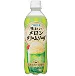 カルピスのメロンクリームソーダ登場!北海道産牛乳を使ったまろやかな味わい