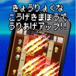 サボるバイトたちに攻撃魔法をかけて働かせ、居酒屋を発展させるRPG─今注目のiPhoneアプリ3選