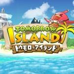 事前登録:最大5人でフル3D無人島探索!『トゥモローアイランド』でダイヤをゲット
