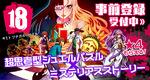 事前登録: 『【18】 キミト ツナガル パズル』 登録者数5万人突破キャンペーン開催!