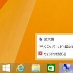 勢いで買ってしまった激安Windowsタブレットの不満を解消する10のポイント