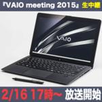 VAIO新製品発表会+ユーザーイベントを中継