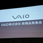 VAIO Z、Z Canvas発表 新製品発表会【更新終了】
