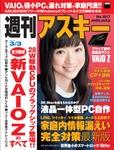 週刊アスキー3/3号 No1017(2月17日発売)