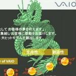 コードネームは神龍!?秘話満載のVAIOファンイベント『VAIO meeting 2015』まとめ