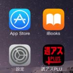 """iPhoneでよく使うサイトはブックマークじゃない!""""ホーム画面""""にはろう"""