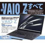 新VAIO総力特集&iMacに負けない一体型Win PCを組む|最新号