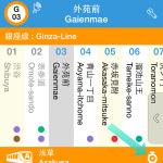 乗り遅れ防止 カウントダウンタイマーつき東京メトロ路線案内アプリ─今注目のiPhoneアプリ3選