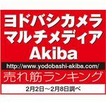 ヨドバシAkiba売れ筋ランキング:ドラム式洗濯機
