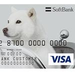 Visaプリペイド式の『ソフトバンクカード』が登場 Visa加盟店で使えてTポイントが貯まる【更新終了】