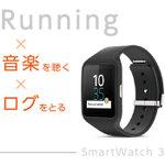 Edy1万円ぶんが当たる! SmartWatch3購入者向けキャンペーンが27日から開始