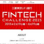 日本のFintechの夜明けか 三菱東京UFJがICTテーマのコンテスト開催