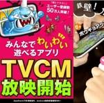 城ドラ:2/21より初TVCMが放送開始!みんなでワイワイ遊ぼう
