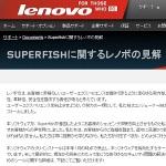 レノボのSuperfish問題が決着か 自動削除ツールの提供を開始