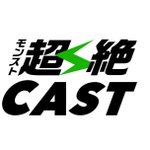 モンスト:最新情報やプレイ動画を集めた公式動画ポータルサイト『モンスト超絶CAST』が開始!