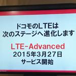 LTEが最大300Mbpsに ドコモ LTE-Advancedを3月27日に開始