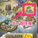 トキラビ開発部:トキノ闘技場OPEN!プレイヤー同士のバトルでランキング上位を目指そう