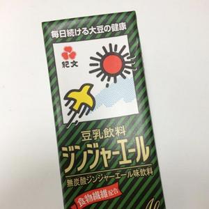 紀文が想像の斜め上をいく「ジンジャーエール味」の豆乳を発売!─見出しで楽しむネタ6本
