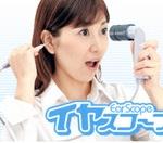 3月3日は耳の日! 耳の穴をのぞける最強耳かき『イヤスコープ』がリニューアル
