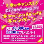 3月31日までにDSP 版Windows8.1を買うと先着順で2000円もらえる