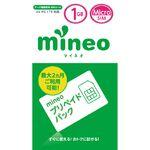 ベッキーと有吉の格安SIM CMで話題のmineoがAmazonでプリペイドSIMを発売