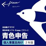 Amazonセール速報:確定申告の苦しみから解放される『freee』2年版が27日限定で3000円引き