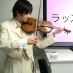ヴァイオリンで奏でる「ラッスンゴレライ」がスゴイ!セリフ、手拍子を演奏で表現