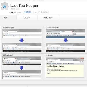 Chromeでタブのそっ閉じ終了を防ぐ拡張機能 Last Tab Keeperで遊ぼう!!