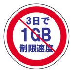 """""""3日で1GB""""速度制限をキャリア3社が撤廃するも、各社で微妙に異なるワケ"""