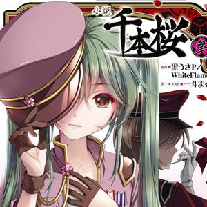 MIKU-Pack 12に加えて『小説 千本桜 参』『千本桜 ポストカードブック』も発売 池袋でイベントも!
