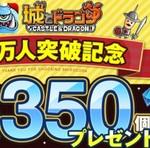 城ドラ:70万ユーザー突破記念キャンペーン開催!ルビーが最大350個もらえる