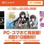 艦これ、ラブライブ!など限定クリアファイルをゲット AnimeJapan 2015のdアニメストアブースへ行こう [PR]