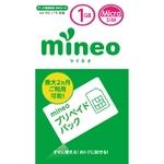 Amazonで買えるau回線利用の格安SIM『mineo』をさっそく試してみた