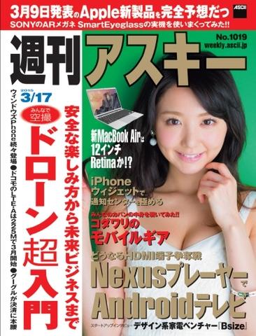 週刊アスキー3/17号 No1019(3月3日発売)