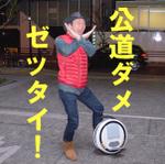 公道セグウェイで拘置所に入ったポール神田氏が、次世代一輪車Ninebot ONEに乗車:週間リスキー