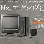 大変! MZ-80BにX68000、シャープのレトロPCカタログが無料DLだって