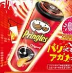『プリングルズ』を10個食べると特製のポータブルスピーカーが必ずもらえる!!